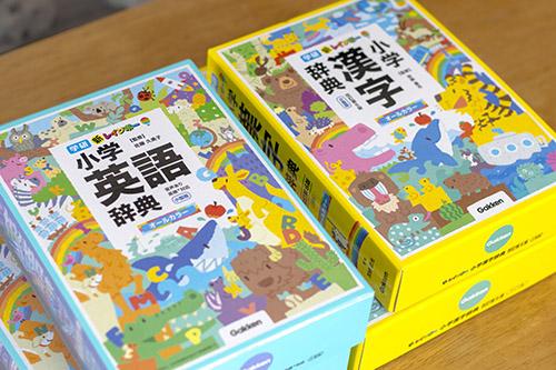 漢字辞典、英語辞典