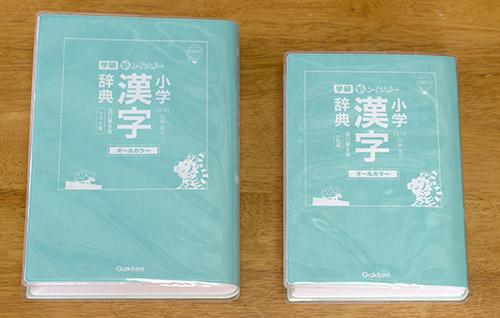 漢字辞典表紙