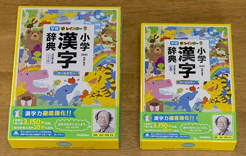 漢字辞典 通常帯
