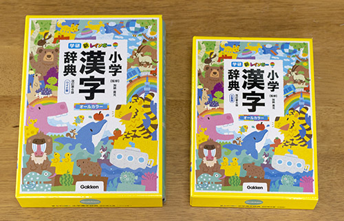 漢字辞典ケース