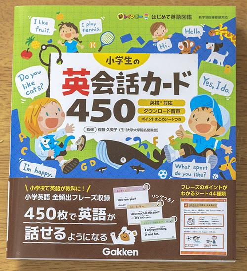 英会話カード450 帯
