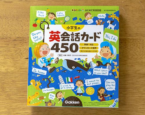 英会話カード450