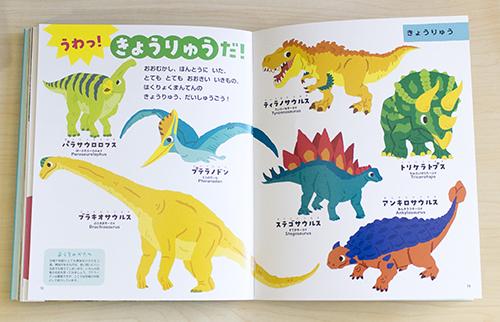 恐竜イラスト紙面01