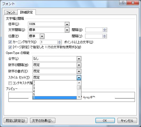 Word 2010: OpenType feature config