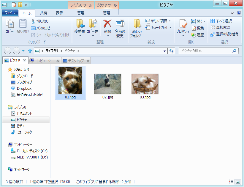 【Windows 8 Consumer Preview】 エクスプローラー + QTTabBar