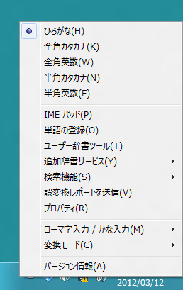 【Windows 8 Consumer Preview】 IME コンテキストメニュー