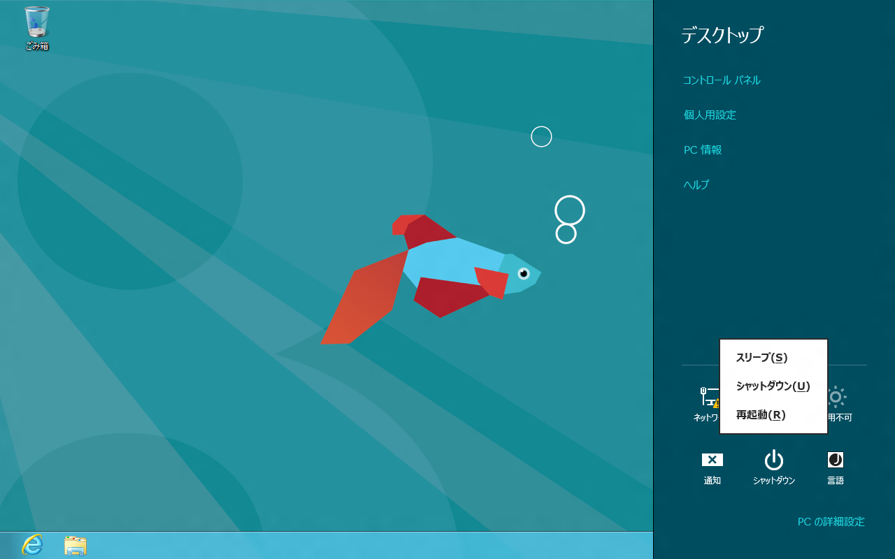 【Windows 8 Consumer Preview】 シャットダウン