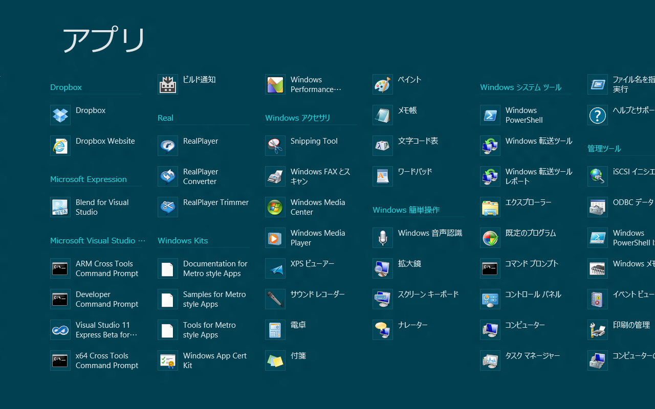 【Windows 8 Consumer Preview】 すべてのアプリ