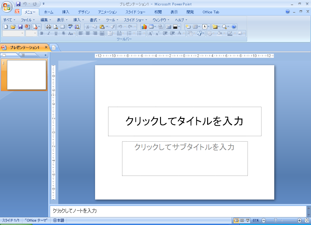PowerPoint 2007 + Office 2007用Classic Menu