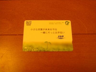 JSP[7942] 株主優待 到着 2011年3月分
