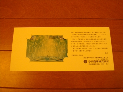 ラサ商事[3023] 株主優待 到着 2011年3月分