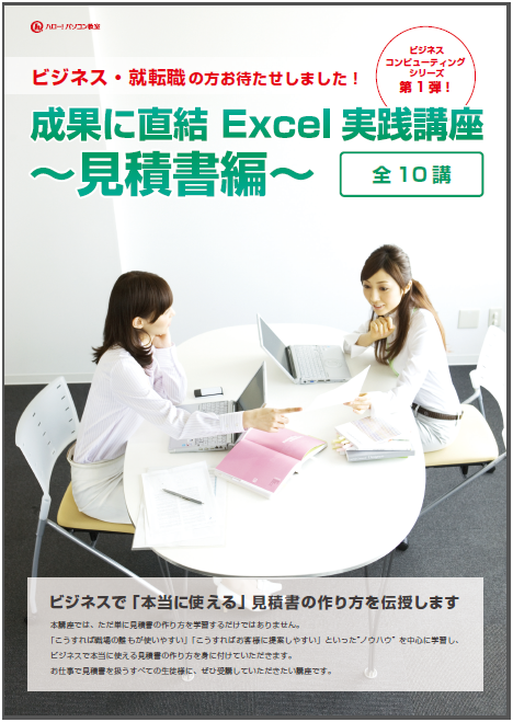 excel見積書編.PNG