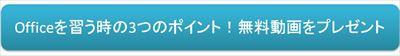 office3point長_R.JPG
