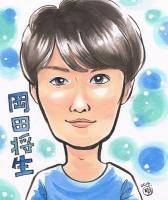 岡田将生 似顔絵