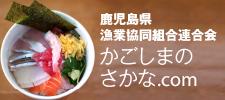 かごしまのさかな.com
