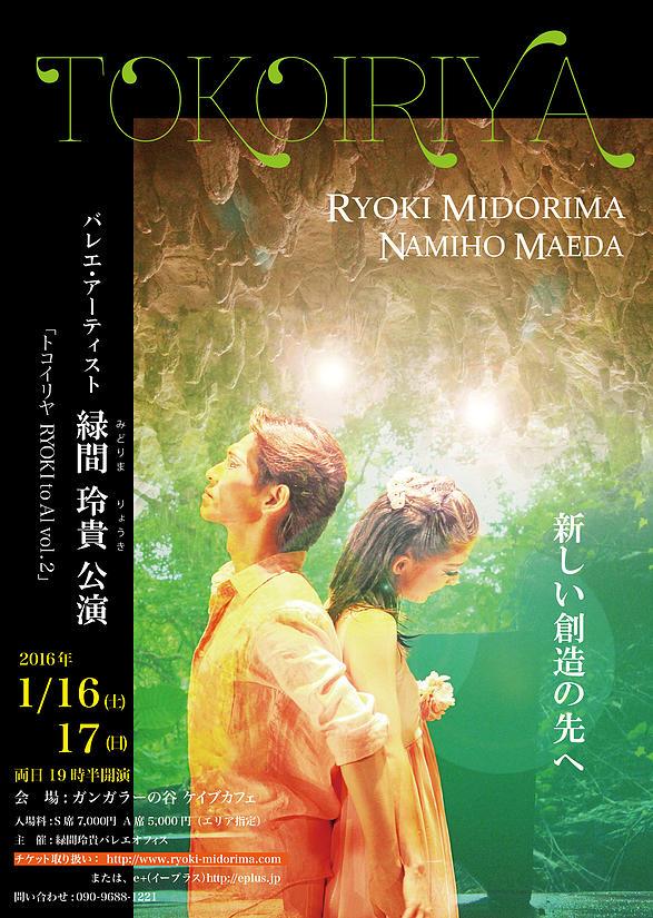 tokoiriya2-web.jpg
