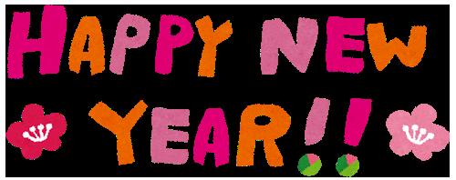 Happy New Year,謹賀新年,新年のご挨拶