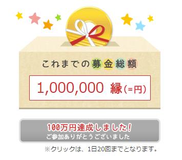 第8回JWord本プレ募金カウンター.png