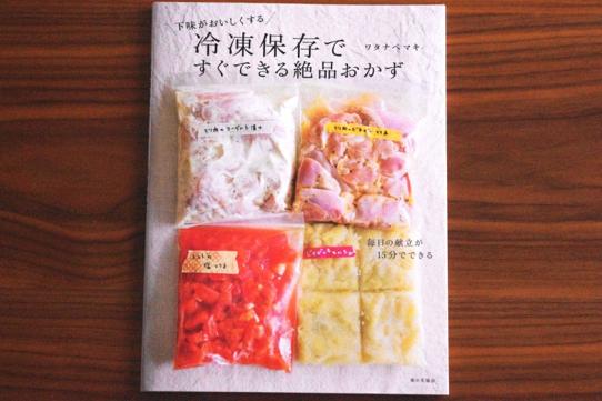 お肉・魚を中心に、下味をつけて冷凍保存→それを解凍してささっとおいしいメインおかずを作る、というのが中心の本です。