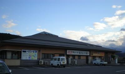 道の駅・原尻の滝