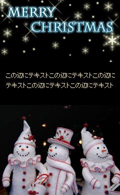クリスマスメール