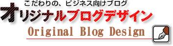 ビジネスブログ製作タイトル