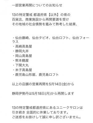 そごう 再開 横浜 営業