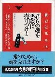『君らの魂を悪魔に売りつけよ—新青年傑作選』角川文庫