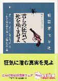 『君らの狂気で死を孕ませよ—新青年傑作選』角川文庫