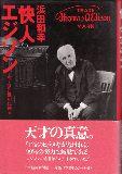 『快人エジソン—奇才は21世紀に甦る』