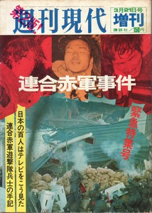 『週刊現代昭和47年3月21日号増刊 連合赤軍事件』