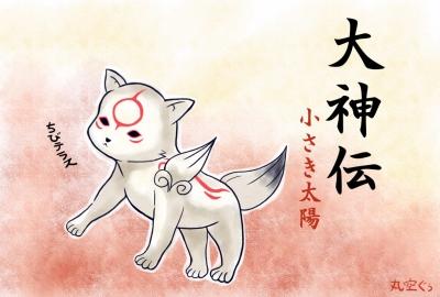 ちびテラス(大神)
