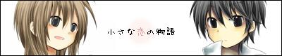 近くて遠いLOVE-SONG