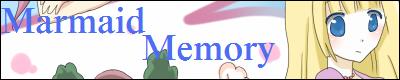 マーメイドメモリー