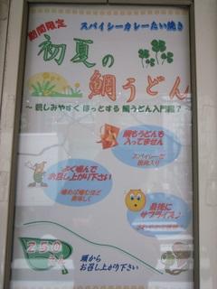 鯛焼き・ダ・カーポ