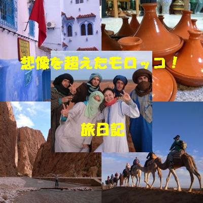 モロッコ旅日記