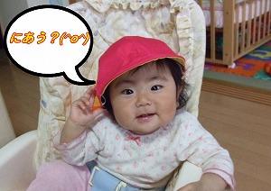 おねえちゃんの帽子