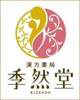 漢方薬局 季然堂