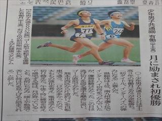 熊本日日新聞より
