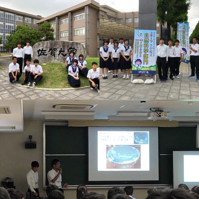 15058282c51 第43回全国高等学校総合文化祭自然科学部門が7/27(土)から佐賀大学本庄キャンパスで3日間にわたって開催されています。本校の科学部物理班が熊本県の代表(研究発表  ...
