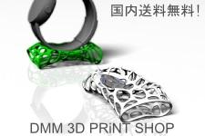 dmm 3d print shop