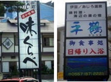 静岡県熱海市の味らべさんと平鶴さんです。