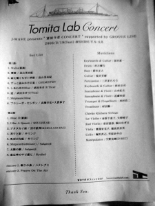 冨田ラボコンサートセットリスト