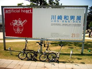 川崎和男展「artificial heart〜いのち・きもち・かたち〜」