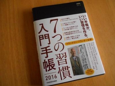 7つの習慣入門手帳  2016