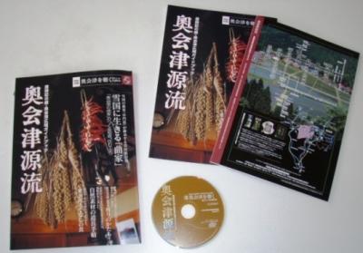 奥会津広域PRガイドブック 「奥会津源流」
