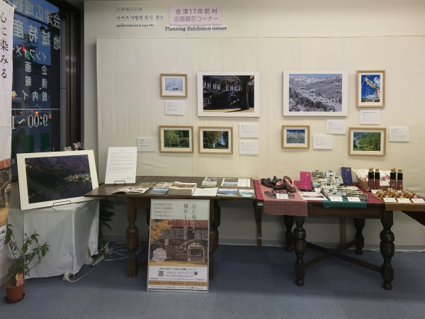 It is plunge in the Oku-aizu photo exhibition - area world - third week when we wake up, and cooperation corps looked