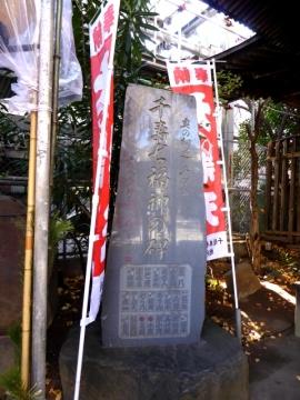 七福神の碑