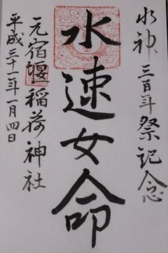 水神三百年祭記念御朱印