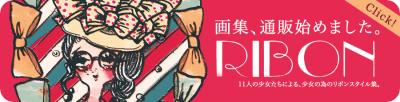 少女による少女の為のリボンスタイル画集「RIBON」通販開始!